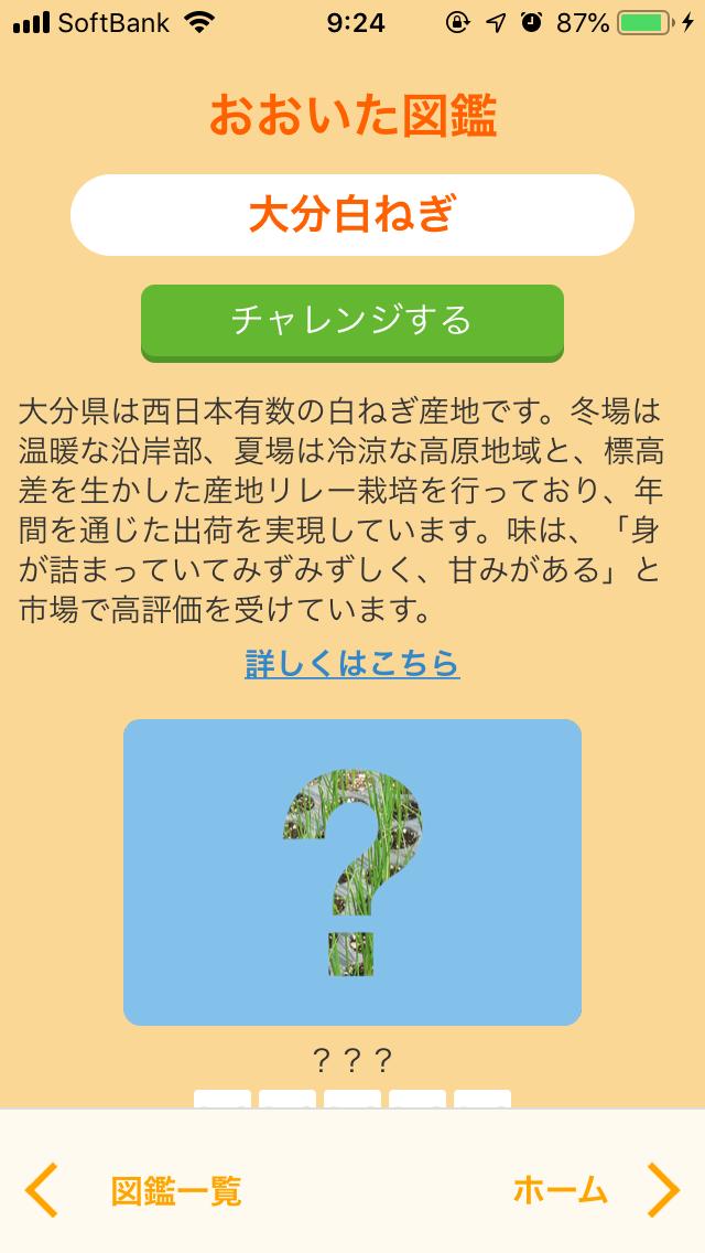zukan1_3