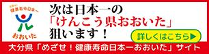 次は日本一の「けんこう県おおいた」狙います!