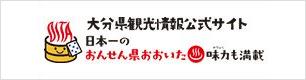 大分県観光情報公式サイト 日本一のおんせん県おおいた味力も満載